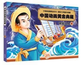 神笔马良卷(中国动画黄金典藏)