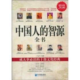 中国人的智源全书(超值金版)