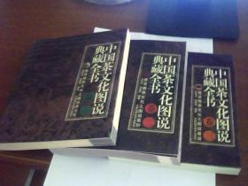 中国茶文化图说典藏全书(全三卷)
