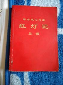 革命现代京剧 红灯记 总谱