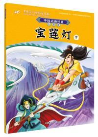 中国动画经典升级版:宝莲灯(下)