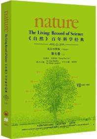 《自然》百年科学经典(英汉对照版)第七卷(上)(1985-1992):平装本