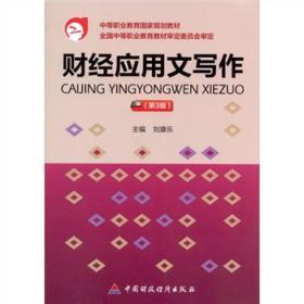 财经应用文写作(第3版)刘康乐