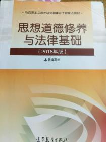 思想道德修养与法律基础 2018年版 高等教育出版社9787040495034 思修