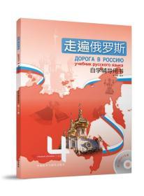 走遍俄罗斯 单荣荣 外语教学与研究出版社 2017-9-1 9787513594394
