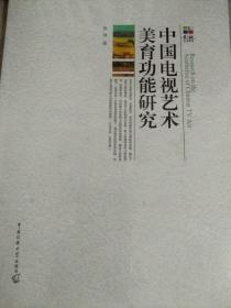 影视艺术前沿:中国电视艺术美育功能研究