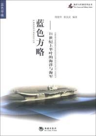 海洋与军事系列丛书·蓝色方略:21世纪上半叶的海洋与海军