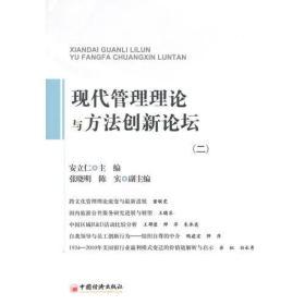 现代管理理论与方法创新论坛(二)