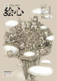 漫客绘心:童年(2010年11月号总第2辑) 知音漫客 长江出版社