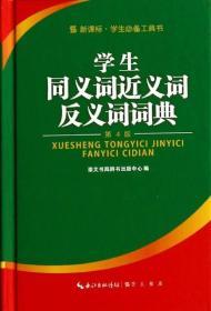 崇文读书馆·学生同义词近义词反义词词典