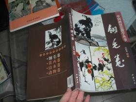 中国画技法教学丛书翎毛卷
