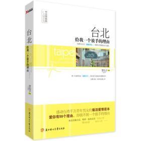 台北:给我一个放手的理由