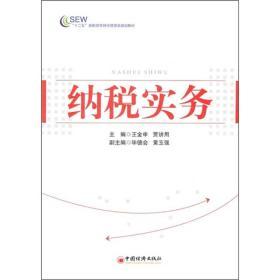 十二五高职高专财经管理类规划教材:纳税实务