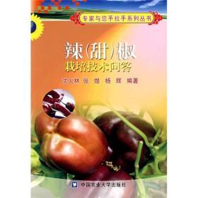 专家与您手拉手系列丛书:辣(甜)椒栽培技术问答