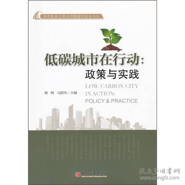 低碳城市在行动:政策与实践