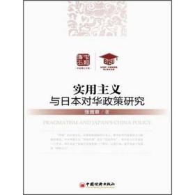 中经博士文库:实用主义与日本对华政策研究