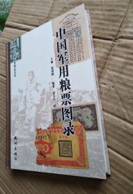 中国军用粮票图录