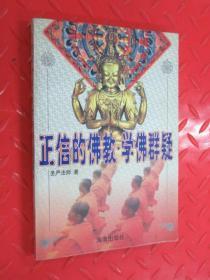 正信的佛教·学佛群疑