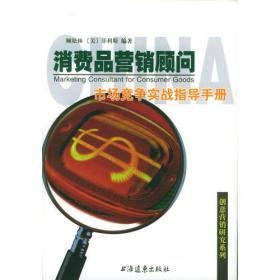 消费品营销顾问:市场竞争实战指导手册