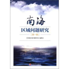南海区域问题研究(第1辑)