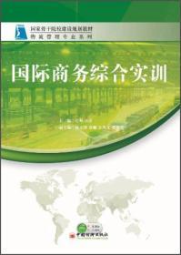 国际商务综合实训/国家骨干院校建设规划教材·物流管理专业系列