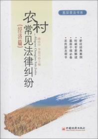 农村常见法规纠纷(经济篇)