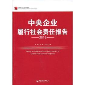 中央企业履行社会责任报告 2012