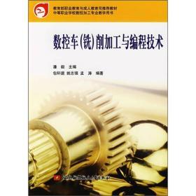 中等职业学校数控加工专业教学用书:数控车(铣)削加工与编程技术