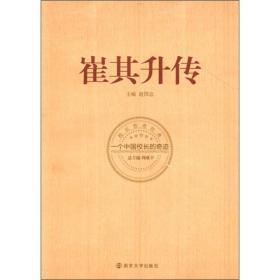 中国著名校长经典研究·崔其升传:一个中国校长的奇迹