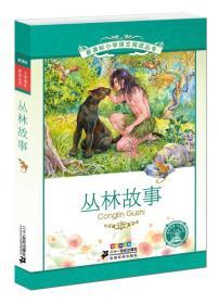 丛林故事     新课标小学语文阅读丛书彩绘注音版 第十一辑