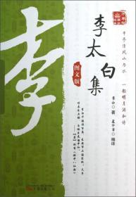 万卷楼国学经典:李太白集(图文版)
