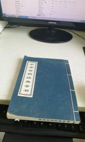 中华百科经典全书  六册