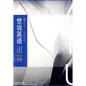 英语学习系列丛书:世说英语[ 艺文轶事]