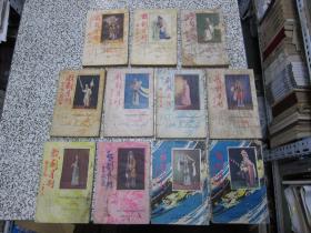 戏剧月刊 11册合售 第一卷第2.4.5.8.9期 第二卷第2.6.10期 第三卷第2.4.5期 民国17年-20年原版杂志