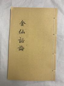 金仙证论道教修仙类古籍线装复印本