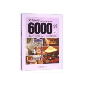 正版ms-9787503892554-室内细部6000例3(精装)