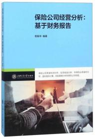 保险公司经营分析:基于财务报告
