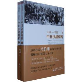 1592—1598中日决战朝鲜(全二册)