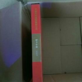 2007年邮卡年册 中国网络通信集团公司