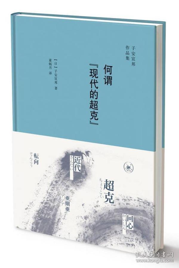 新书--子安宣邦作品集:何谓