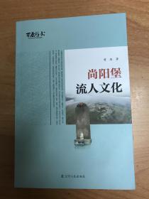 尚阳堡流人文化(开原丛书·开原市政协文史资料)