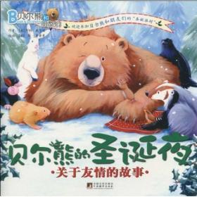 贝尔熊和朋友们·关于友情的故事:贝尔熊的圣诞夜