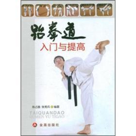 正版 跆拳道入门与提高 陈占奎 张秀兵著 金盾出版社