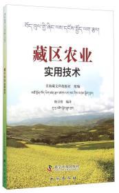藏区农业实用技术