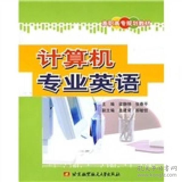 高职高专规划教材:计算机专业英语