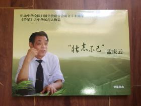 """《侨星》之中华医药人物篇""""壮志不已""""孟庆云 个性化邮票"""