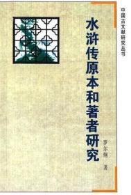 水浒传原本和著者研究