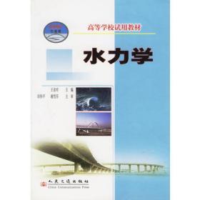 二手水力学王亚玲人民交通出版社9787114054907