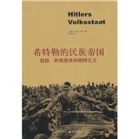 希特勒的民族帝国:劫掠、种族战争和纳粹主义