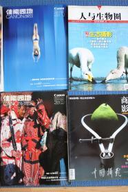 中国摄影,摄影之友,佳能园地,商业摄影,摄影世界,上海摄影,中国摄影家,商业摄影,等影像类期刊41本合售,北京海淀自取。发快递的话邮费顺丰陆运到付。
